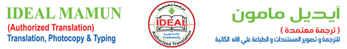 IDEAL Translation Center